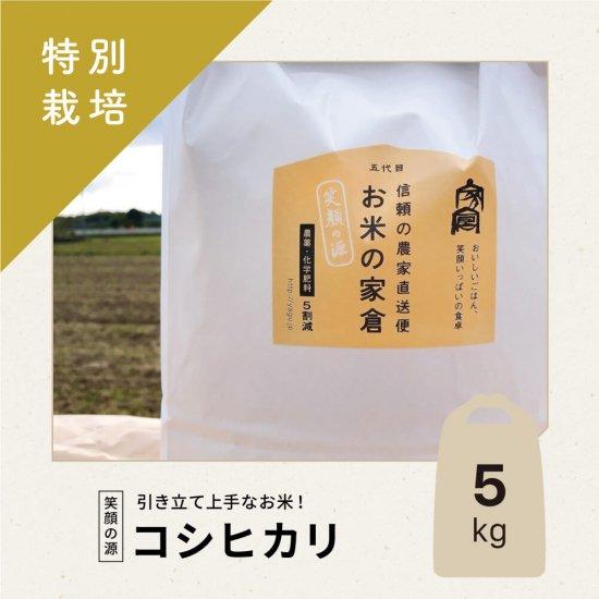 【減農薬のお米】笑顔の源 / コシヒカリ / 5kg