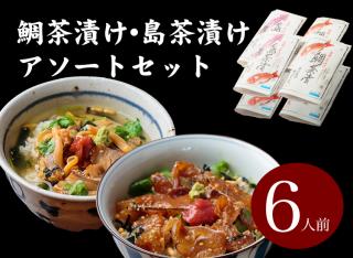 鯛茶漬け(鯛)・島茶漬け(鯛・烏賊) 6人前アソートギフトセット