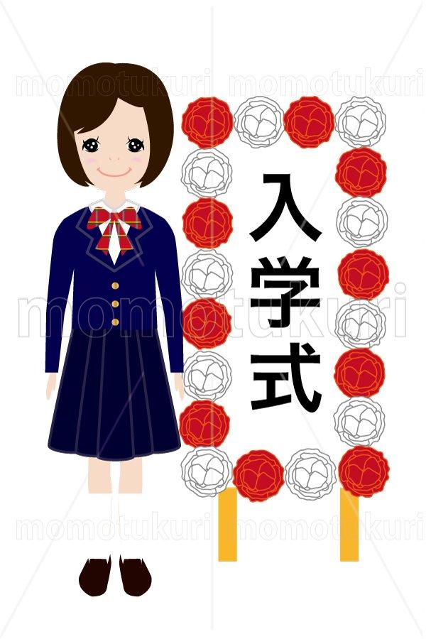入学式の看板の前に立つ制服を着た女の子  中高生 女子高生