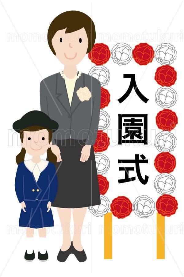 入園式の看板の前に立つ制服を着た幼稚園児と母親 女の子 少女 親子