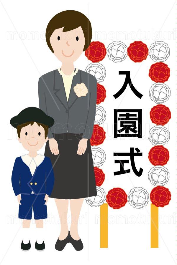 入園式の看板の前に立つ制服を着た幼稚園児と母親 男の子 少年 親子