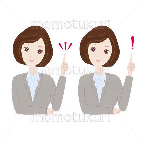 女性 OL ポイント チェック こちら おススメ(おすすめ)ビジネス(仕事)びっくり 上半身 イラスト  2つセ…