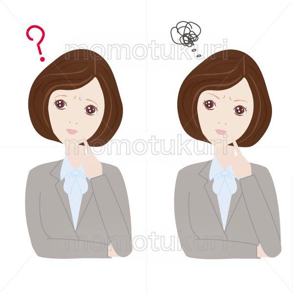 女性 OL 不機嫌 考える ? 怒り 困る はてな ビジネス(仕事) 上半身 イラスト  2つセット 4