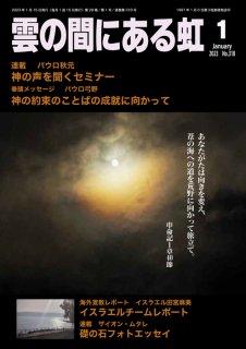月刊「雲の間にある虹」年間定期購読(送料別)