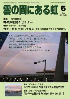 月刊「雲の間にある虹」PDF版 年間定期購読(1年間、12回発行)印刷版ではありません。
