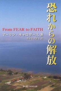 恐れからの解放