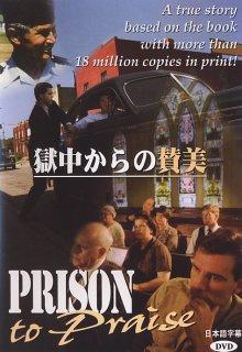 DVD 獄中からの賛美 PRISON to Praise (日本語字幕)