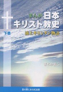 まんが 日本キリスト教史 下巻 浦上キリシタン物語