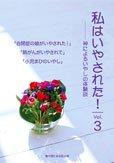 小冊子 私はいやされた! Vol.3 —神によるいやしの体験談(1セット10冊入り)
