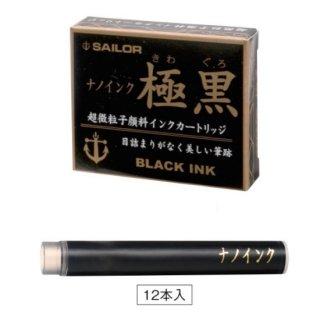 セーラー万年筆 カートリッジインク 超微粒子顔料インク 極黒 13−0602−120 ブラック