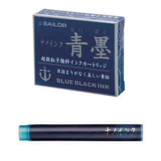 セーラー万年筆 カートリッジインク 超微粒子顔料インク 青墨 13−0602−144 ブルーブラック