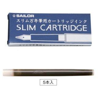セーラー万年筆 カートリッジインク 万年筆用スリムインク シャレーナ・グラシール・DAKSスリム用 13−0150