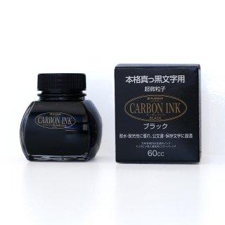 プラチナ万年筆 ボトルインク カーボンインク(水性顔料インク) INKC−1500 ブラック  #1 【メーカー欠品中】