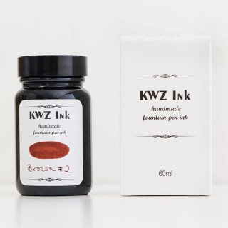 KWZ カウゼット インク ボトルインク ブラウン#2 4601