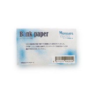 モノアレ バンクペーパー 名刺サイズ 50枚入り M49202