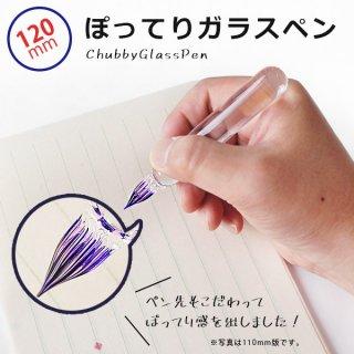【ペンストアオリジナル】スタジオ嘉硝 チャビーガラスペン 120mm版 F