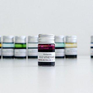 【小分け販売】Vintainks ヴィンタインクス スタンダードインク #10 ヴィンヤード 5ml