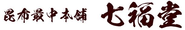 昆布最中本舗 七福堂
