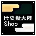 れきしんショップ |劇団歴史新大陸公式グッズの販売サイト|