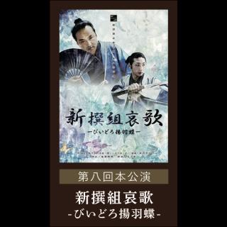 第8回本公演『新選組哀歌 -びいどろ揚羽蝶-』