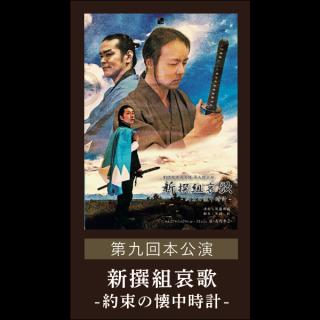 第9回本公演『新選組哀歌 -約束の懐中時計-』(Blu-ray & DVD 2枚組)