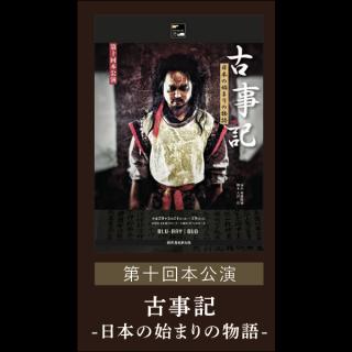 第10回本公演『古事記 -日本の始まりの物語-』(Blu-ray & DVD 2枚組)