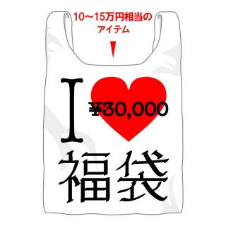W N.Y.C.2019 HAPPY BAG 三万円福袋 / 10〜15万円相当 10点以上入り