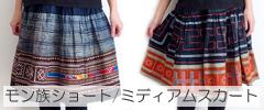 ● モン族 ショート/ミディアムスカート
