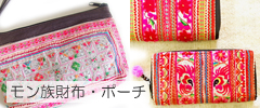 ● モン族 ポーチ・財布
