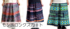 ● モン族 ロングスカート