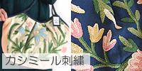 カシミール刺繍シリーズ