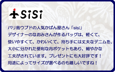 sisiバッグ