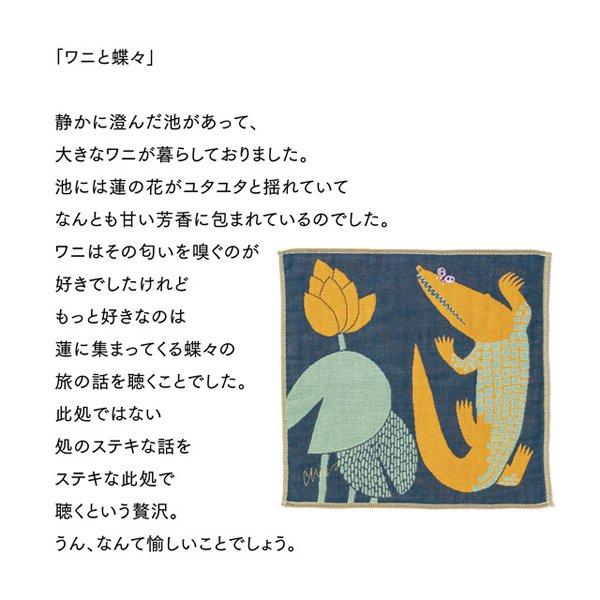 morita MiW ガーゼハンカチ ワニと蝶々
