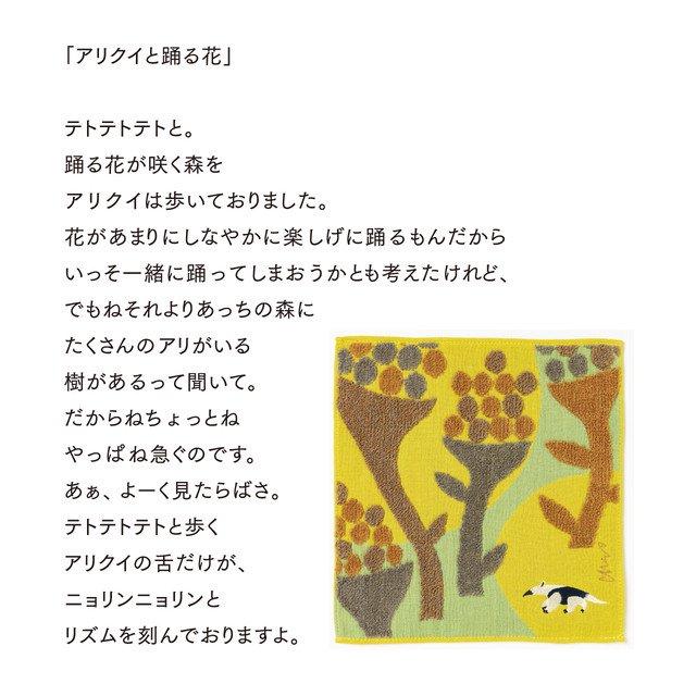 morita MiW ガーゼ・パイルハンカチ アリクイと踊る花 (歩く仔シリーズ)