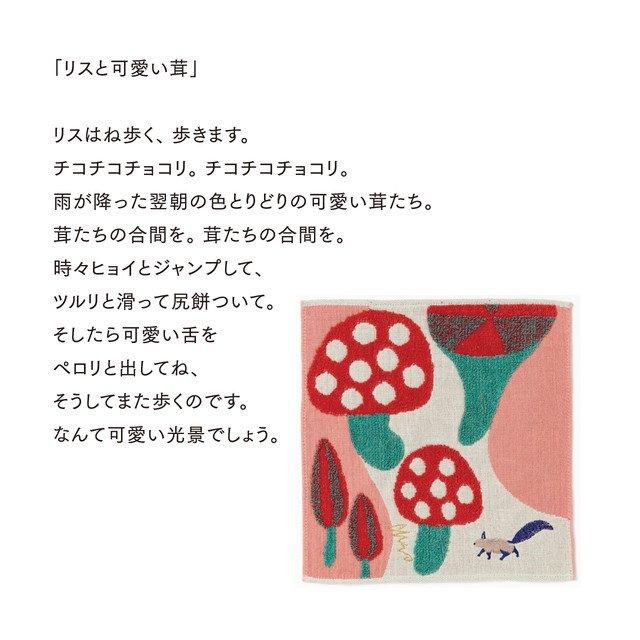 morita MiW ガーゼ・パイルハンカチ リスと可愛い茸 (歩く仔シリーズ)