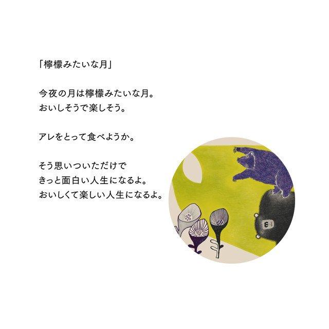 morita MiW ティータオル2 檸檬みたいな月 クマ