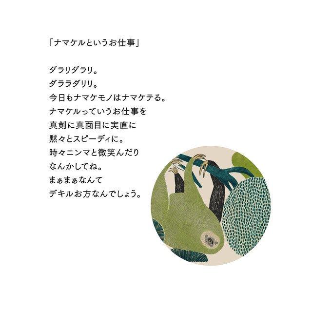 morita MiW ティータオル2 ナマケルというお仕事 ナマケモノ