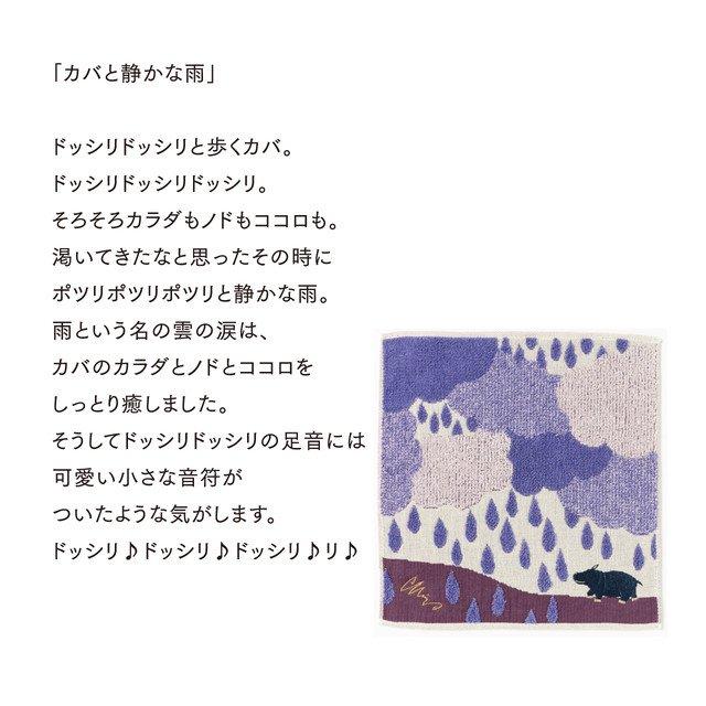 morita MiW ガーゼ・パイルハンカチ カバと静かな雨 (歩く仔シリーズ)