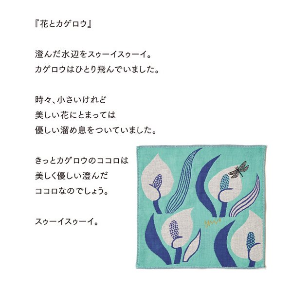 morita MiW ガーゼハンカチ 花とカゲロウ