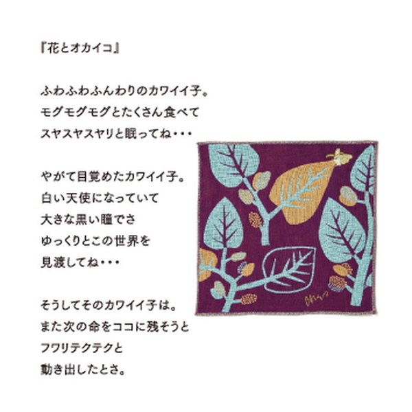 morita MiW ガーゼハンカチ 花とオカイコ