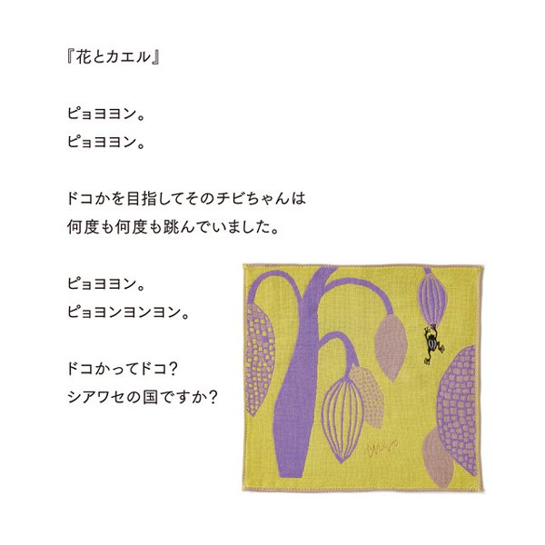 morita MiW ガーゼハンカチ 花とカエル