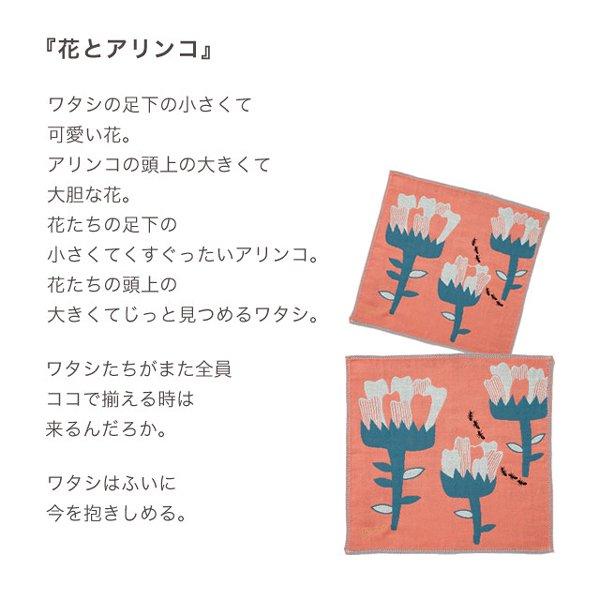 morita MiW ガーゼハンカチ 花とアリンコ