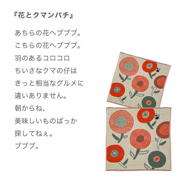 morita MiW ガーゼハンカチ 花とクマンバチ