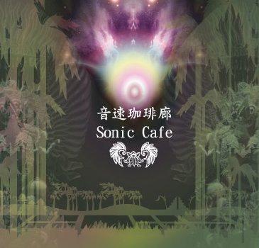 CD 音速珈琲廊〜ソニックカフェ