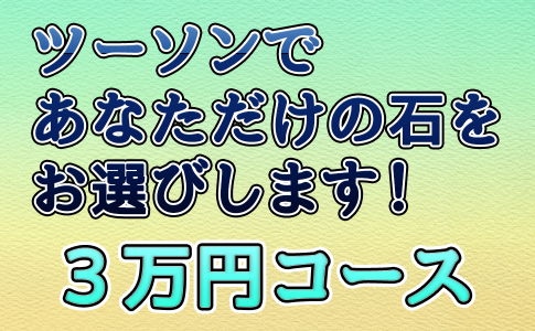 【6万円相当】ツーソンであなたの石を選びます(3万円コース)