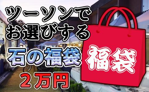 【3万円以上の石入り】2万円の福袋♪