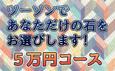 【10万円相当】ツーソンであなたの石を選びます(5万円コース)