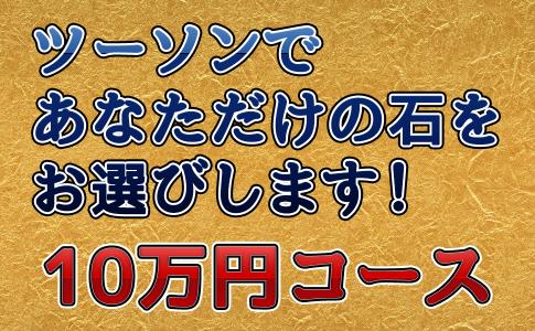 【20万円相当】ツーソンであなたの石を選びます(10万円コース)