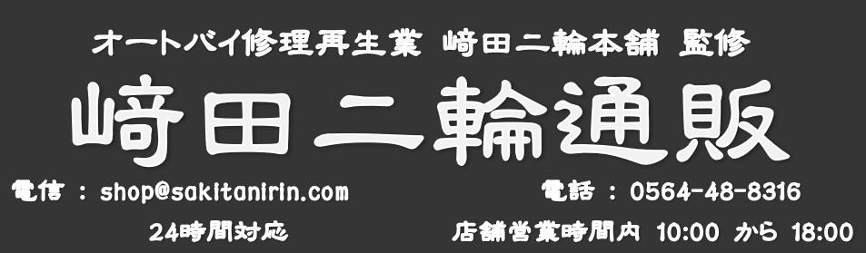 崎田二輪通販 スーパーカブ c100 行灯 6v カモメ c125