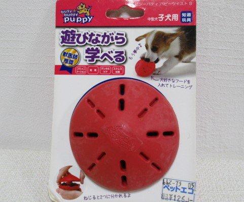 中型犬子犬用おもちゃ リッチェル ビジーバディ パピーツイスト/コング S レッド 未使用